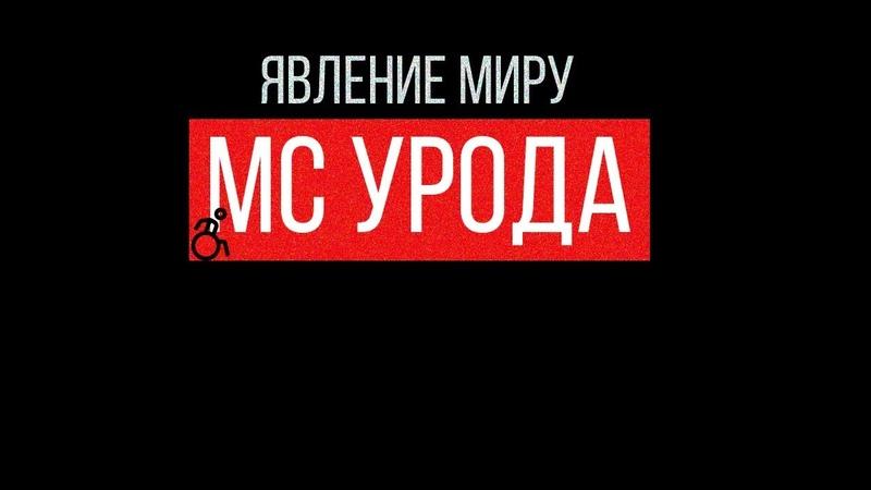 MC УРОД ШЕКЕК prod fa$eit