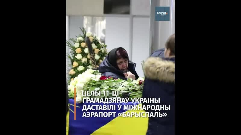 Ва Украіне развітваліся з экіпажам збітага ў Іране самалёта