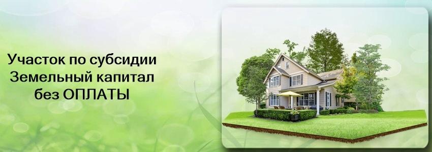 земельный сертификат форум