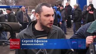 Обмен пленными. Какие пытки пришлось испытать в украинских СИЗО. Специальный репортаж.