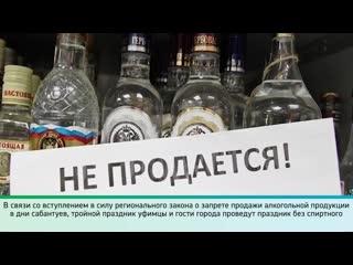 Жители Уфы отметят тройной праздник без алкоголя