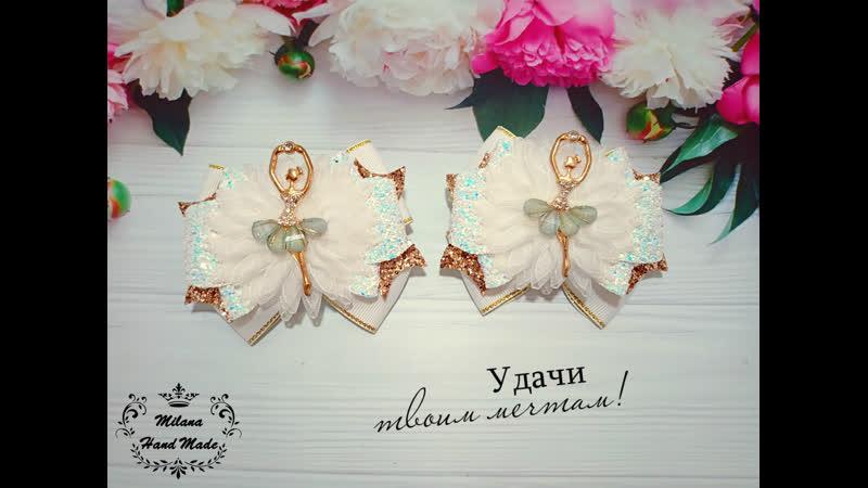 грациозная балерина на воздушной хризантеме от Milana Hand Made