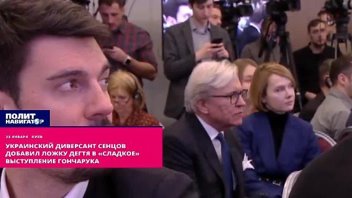 Украинский диверсант Сенцов добавил ложку дегтя в «сладкое» выступление Гончарука