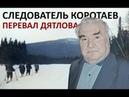 Перевал Дятлова Следователь Коротаев исключил мусорные версии гибели туристов