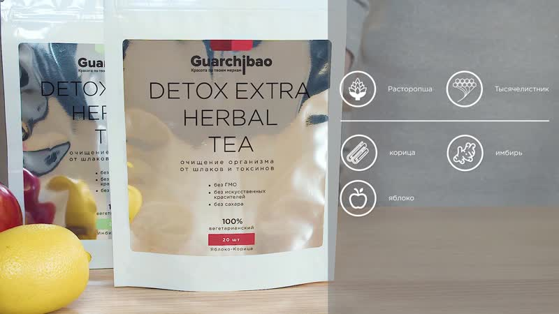 Детокс чай Guarchibao Detox Herbal Tea
