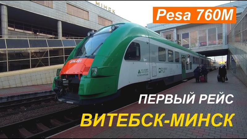 Первый рейс дизель-поезда Pesa 760M Витебск-Минск