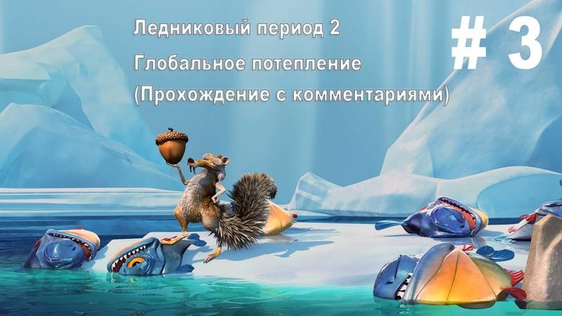 Ice Age 2 Meldtown прохождение с комментариями 3 оттаявший лес