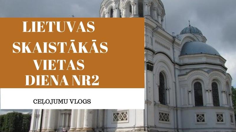 Lietuvas ceļojums otrā diena Kadiķu ieleja Kauņas pilsēta un Žagares pastaigu parks