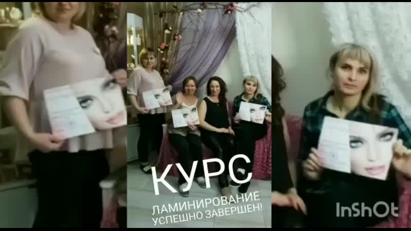 Обновленный курс Ольги Осико Ламинирование ресниц и бровей Тольятти