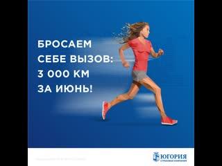 Физкульт-привет от сотрудников Югории!