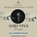 Олег Груз фотография #17