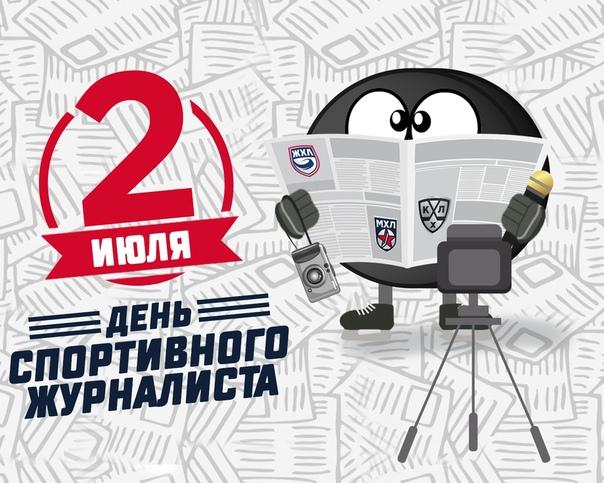 Поздравления на день спортивного журналиста