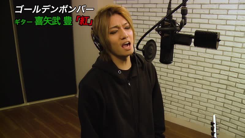 Web X Japan Kurenai Kyan Yutaka ver for B P Channel 07 11 2019