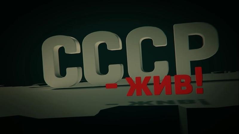СССР - ЖИВ! (сенсационный документальный фильм 2019) » Freewka.com - Смотреть онлайн в хорощем качестве