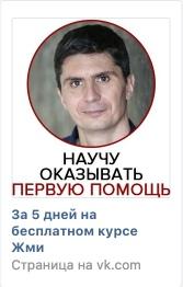 1600 заявок по 37 руб. на онлайн-марафон по первой помощи, изображение №18