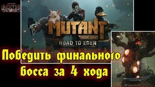 Mutant Year Zero: Seed of Evil / Финальный босс - дерево мутант