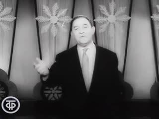 Леонид Утесов. Стихи О времени и песня Ленинградские мосты (1957)