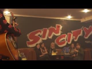 1 Тур Песни SinCity