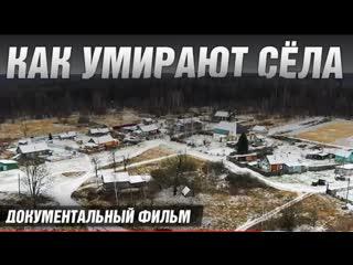 28 ЛЕТ СПУСТЯ. КАК УМИРАЮТ СЁЛА. ДОКУМЕНТАЛЬНЫЙ ФИЛЬМ. Россия 2020.