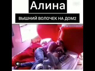 Алина Никонова из Вышнего Волочка на ДОМ2