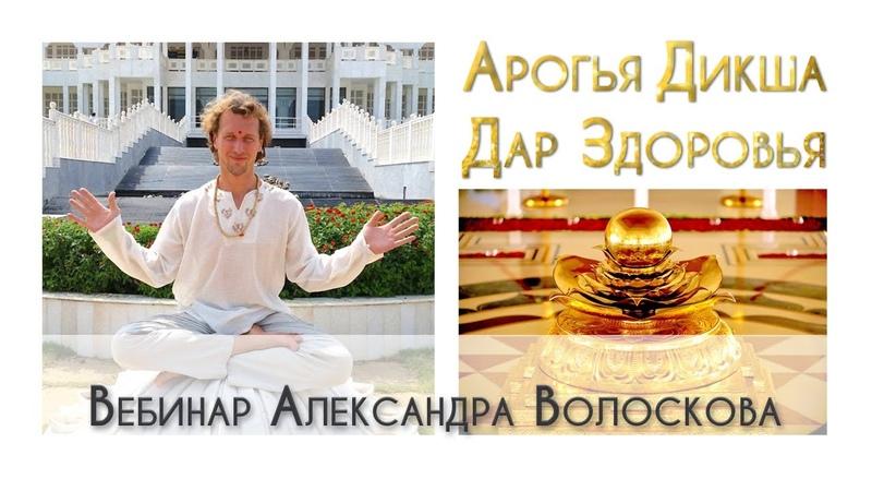 Арогья Дикша Дар Здоровья Безоплатный вебинар Александра Волоскова