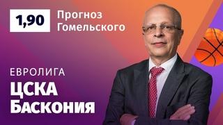 ЦСКА – Баскония. Прогноз Гомельского