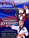 Личный фотоальбом Докендо Новороссийска