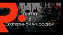 Zumba c Екатериной Фирсовой