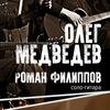 1.12 Олег Медведев | Екатеринбург