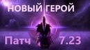 Обзор нового героя Void Spirit дота 2 патч 7.23 Неуловимый Инай ))
