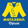МЕГАХЕНД Орша