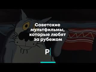 Советские мультфильмы, которые любят за рубежом
