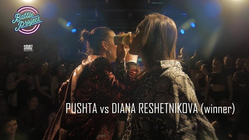 NOCHNAYAVECHERINKA 8 YEARS SEXY R B battles 1 4 PUSHTA vs DIANA RESHETNIKOVA win