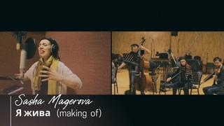 """Саша Магерова  """"Я Жива"""" Making of"""