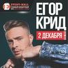 Егор Крид в Воронеже, 2 декабря, Event Hall