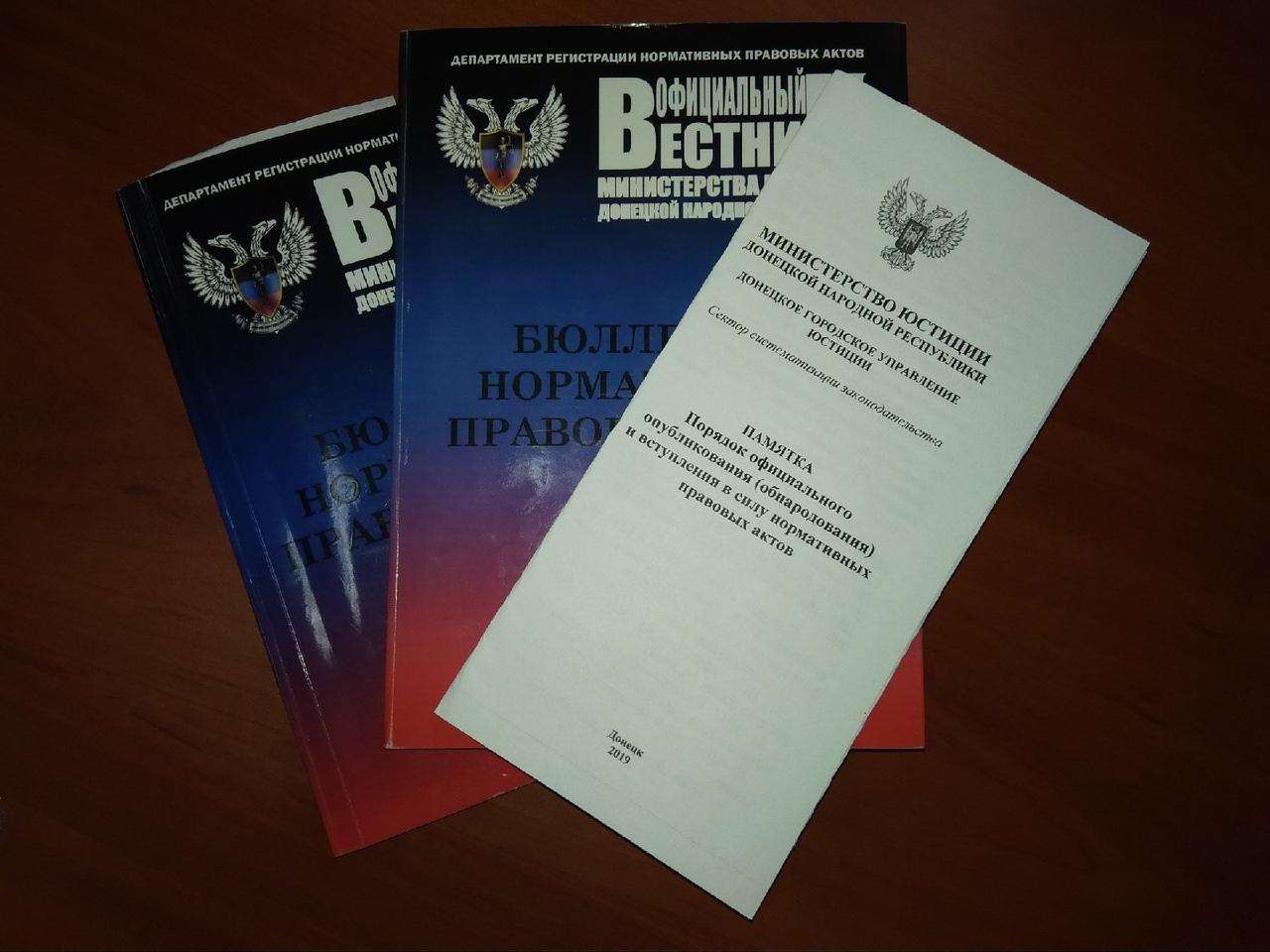 Донецкое городское управление юстиции сообщает о необходимости в официальном опубликовании нормативных правовых актов, прошедших государственную регистрацию в органах юстиции