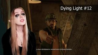 Эльфийка и зомби апокалипсис! Немного о трубах! Dying Light #12