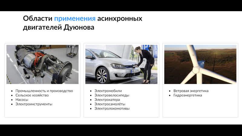 Мотор колесо Дуюнова Презентация