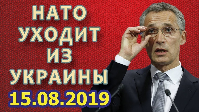 ЗЕЛЕНСКИЙ в ШО.КЕ 15.08.2019 УКРАИНА ПОЛУЧИЛА ОТКАЗ...