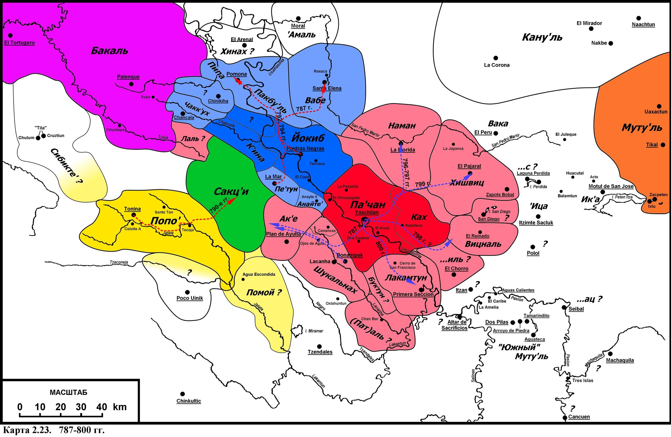 Завоевания Ицамнах-Балама IV