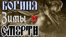 Мара Славянская богиня смерти и зимы Мифы древних славян Боги славян видео Славяне Язычество Русь