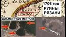 Кто разбомбил Рязань и другие города Руси