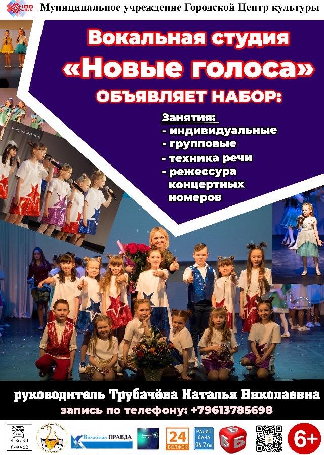 В Волжске открыт набор детей в вокальную студию