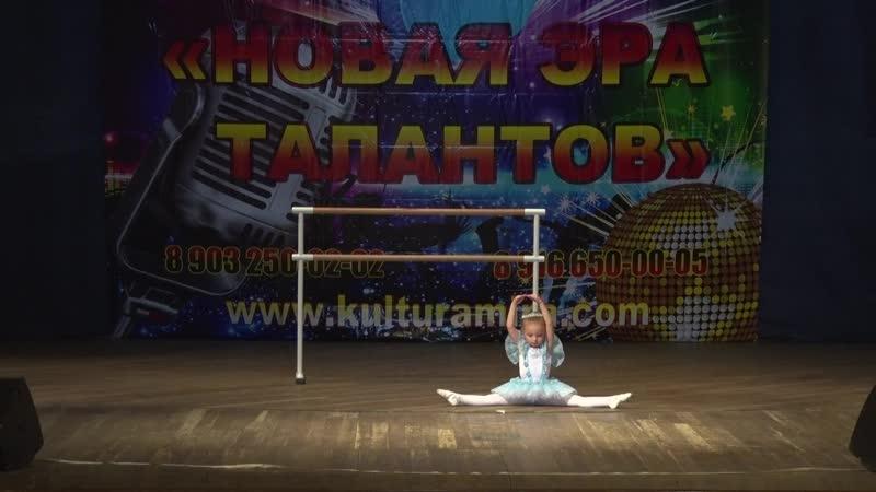 УЧАСТНИК №35 СОФИЯ ШИШИКИНА класс. танец МАЛЕНЬКАЯ БАЛЕРИНА
