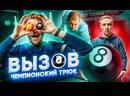 [LizzzTV] Вызов - Чемпионский трюк (feat Евгений Сталев)