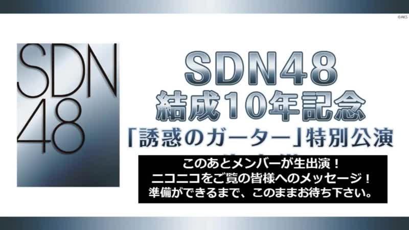 2019.08.01 SDN48結成10年記念「誘惑のガーター」特別公演 生中継