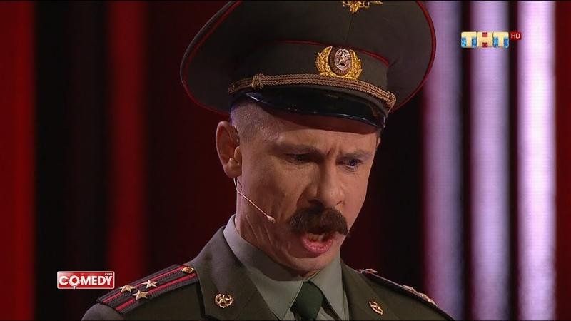 Камеди клаб Comedy club Российская Армия 2020 последний выпуск смотреть онлайн