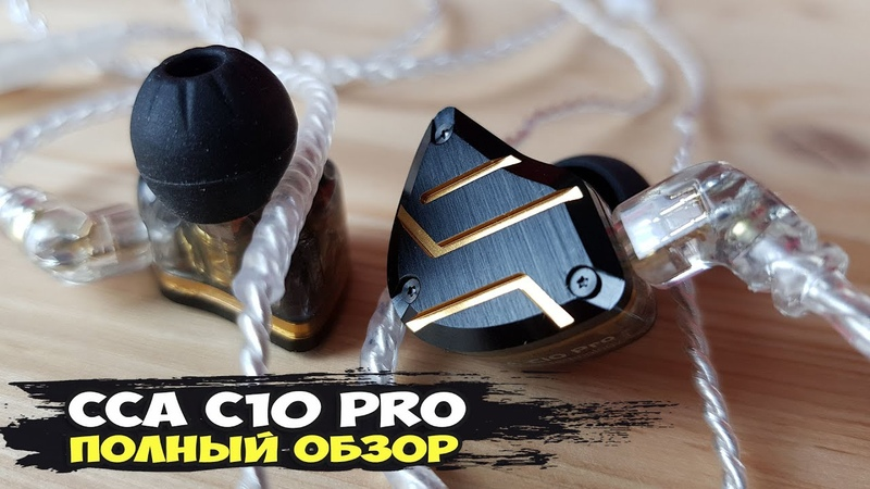 Наушники CCA C10 Pro новый ХИТ среди недорогих гибридов