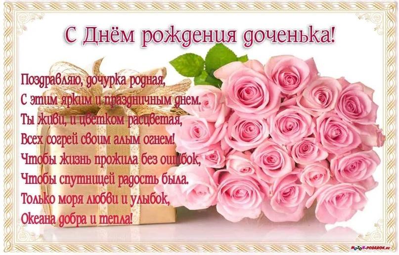 Поздравления с днем рождения дочки 20 лет от мамы