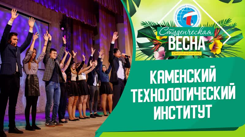Студенческая весна КамТИ ПензГТУ - 2019